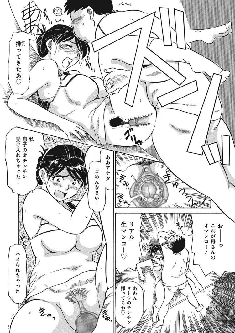 【人妻エロ漫画】「父さんより気持ちイイ…。」毎朝息子のチンポを性処理しちゃう淫乱母親に青姦母子相姦セックスしちゃいます!00013