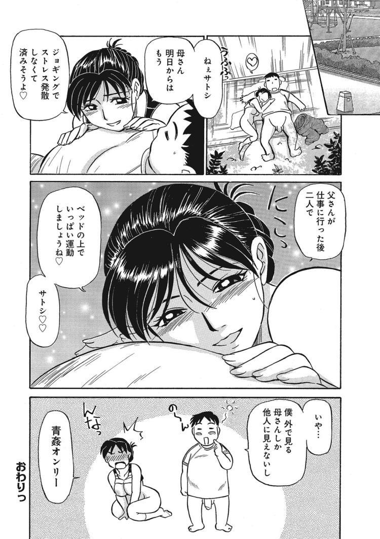 【人妻エロ漫画】「父さんより気持ちイイ…。」毎朝息子のチンポを性処理しちゃう淫乱母親に青姦母子相姦セックスしちゃいます!00019