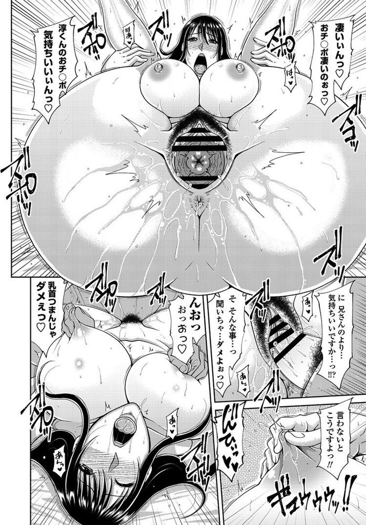 【人妻エロ漫画】「今日お兄さん帰ってこないのよ‥。」可愛い義弟のショタチンポ誘惑して筆おろしセックスしちゃう淫乱奥様!もっとオマンコして!_00016