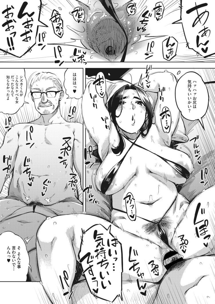 【人妻エロ漫画】旦那のために上司にカラダを捧げる貞淑妻はイキ宅内のにカラダは素直に反応してオチンポ何本も咥えてアヘ堕ちセックスしちゃいます!_00012