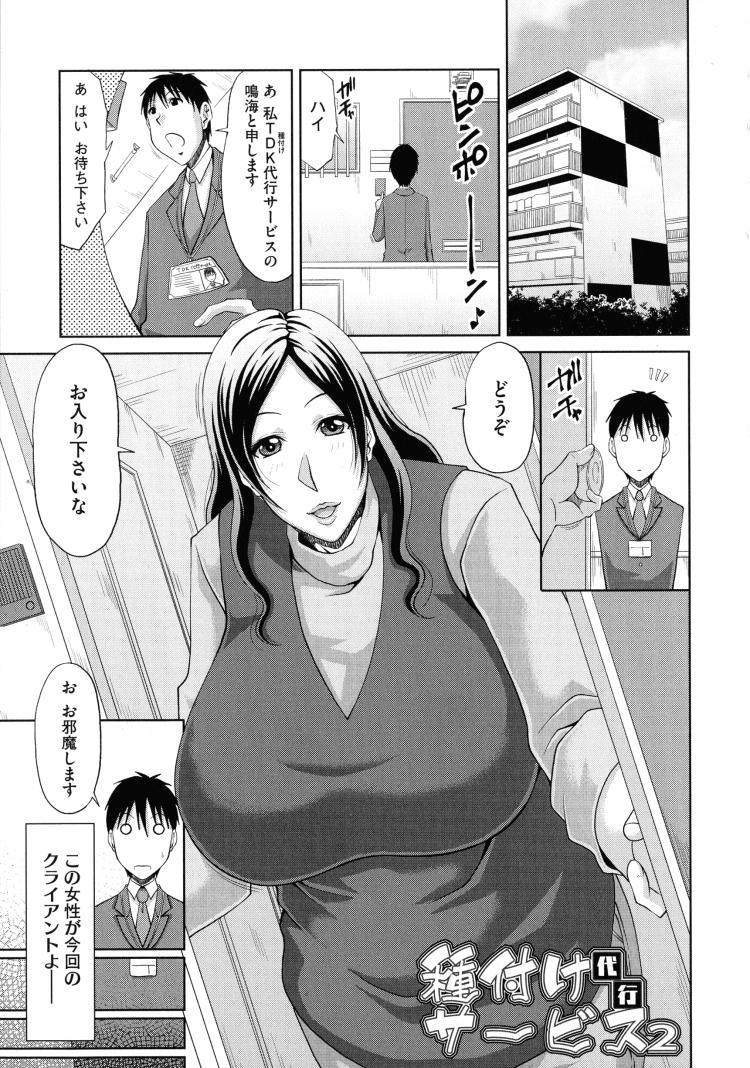【人妻エロ漫画】人妻種付けサービスの初仕事!絶倫チンポで人妻マンコにたっぷりザーメン注ぎ込んで孕ませセックスしちゃいます!_00001