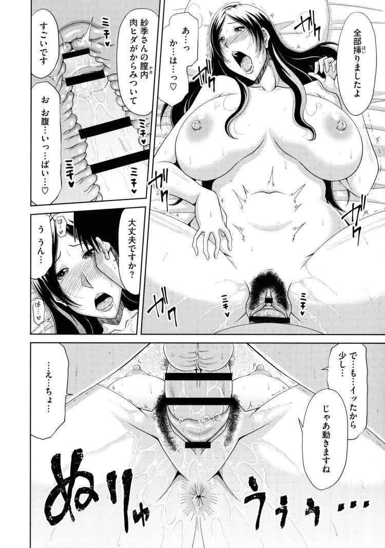 【人妻エロ漫画】人妻種付けサービスの初仕事!絶倫チンポで人妻マンコにたっぷりザーメン注ぎ込んで孕ませセックスしちゃいます!_00010