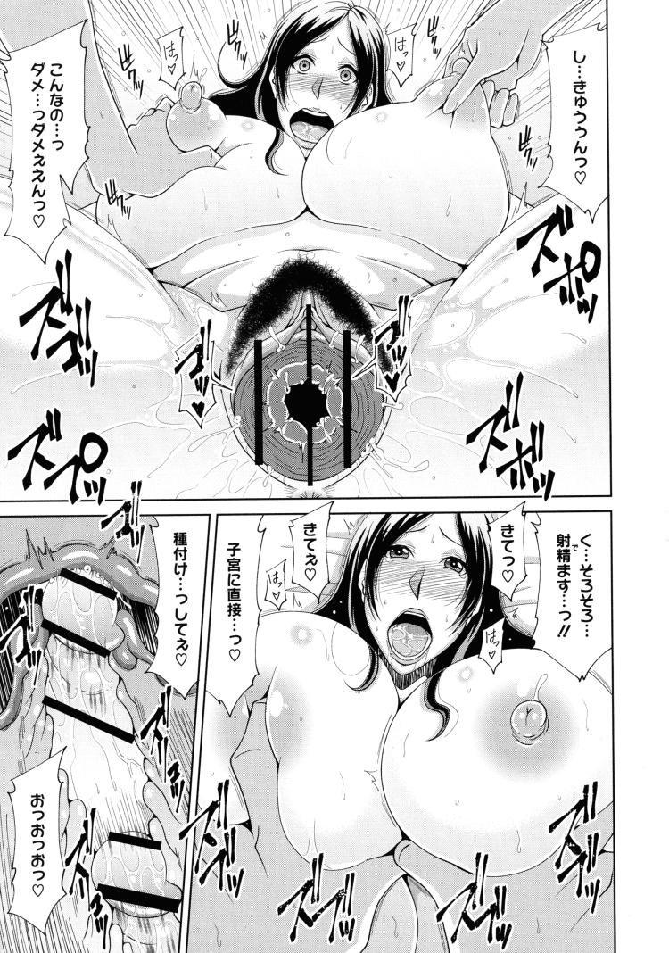 【人妻エロ漫画】人妻種付けサービスの初仕事!絶倫チンポで人妻マンコにたっぷりザーメン注ぎ込んで孕ませセックスしちゃいます!_00013