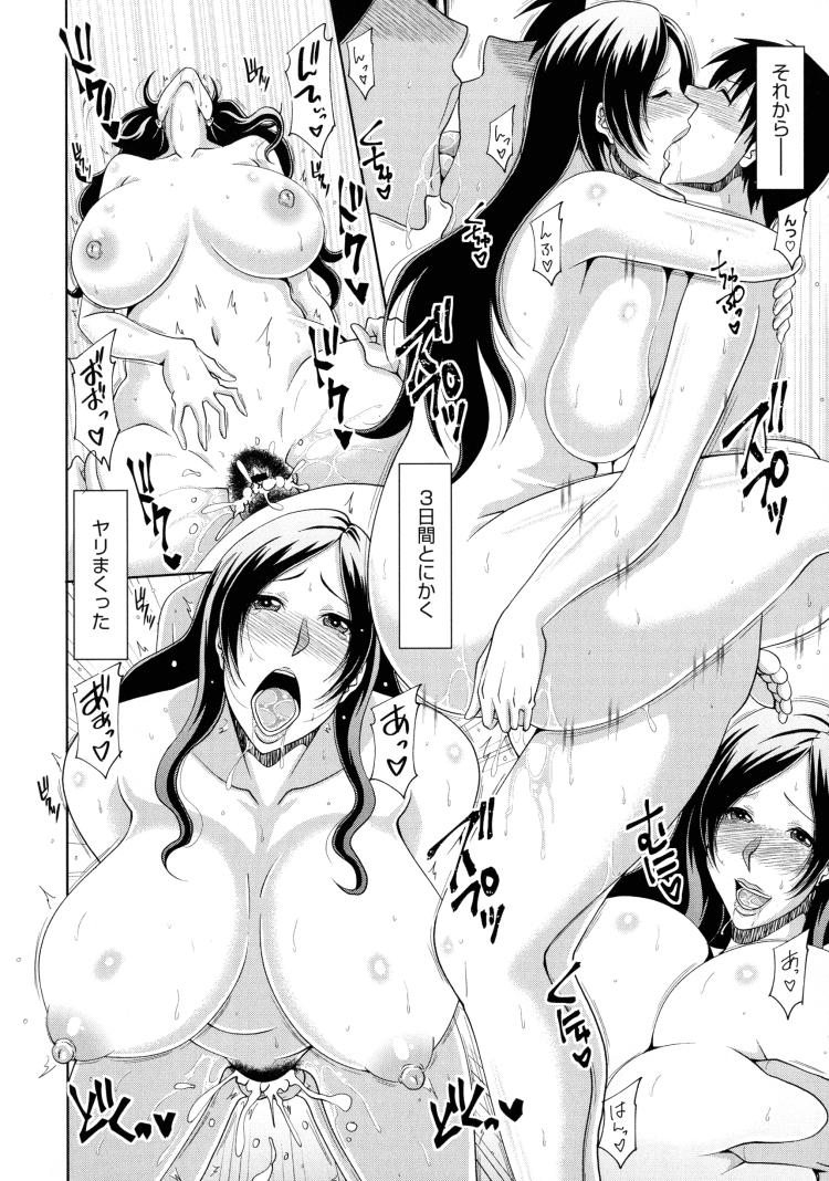 【人妻エロ漫画】人妻種付けサービスの初仕事!絶倫チンポで人妻マンコにたっぷりザーメン注ぎ込んで孕ませセックスしちゃいます!_00016
