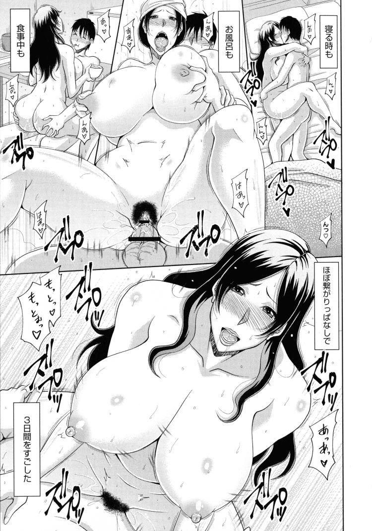 【人妻エロ漫画】人妻種付けサービスの初仕事!絶倫チンポで人妻マンコにたっぷりザーメン注ぎ込んで孕ませセックスしちゃいます!_00017