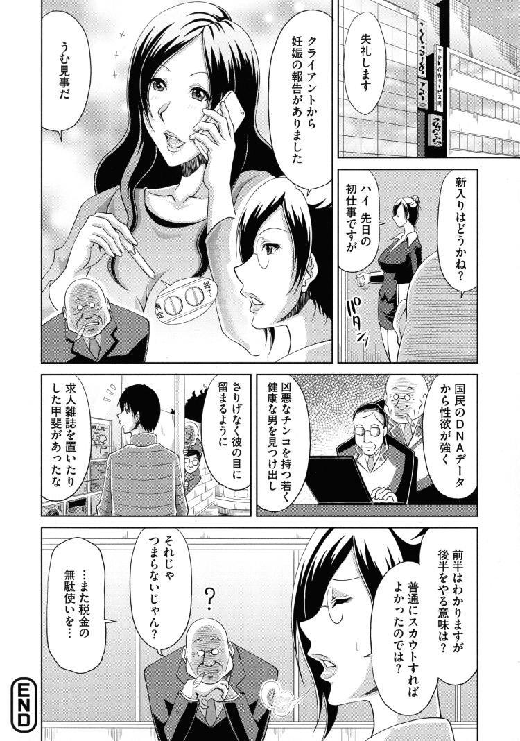 【人妻エロ漫画】人妻種付けサービスの初仕事!絶倫チンポで人妻マンコにたっぷりザーメン注ぎ込んで孕ませセックスしちゃいます!_00020