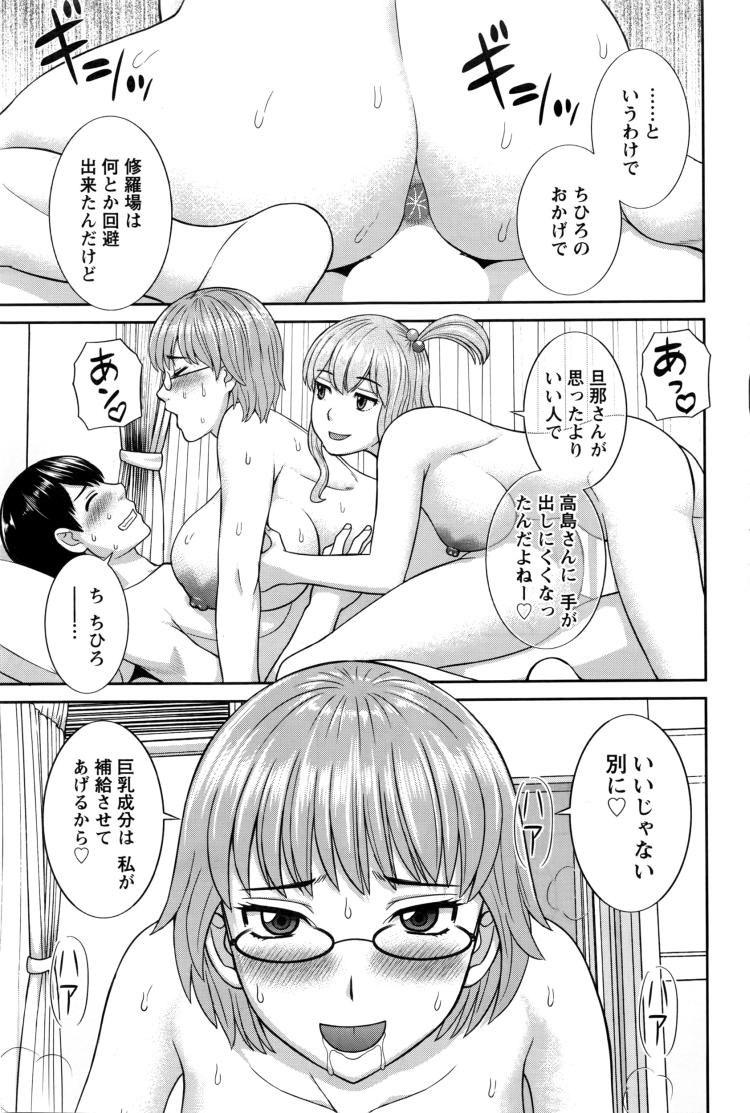 【人妻エロ漫画】隣の爆乳奥様と再び3Pセックス!気まずくなった夫婦のセックスを俺のチンポで調教しちゃいます!生チンポ2本刺しでアヘイキセックスしちゃいます!_00001