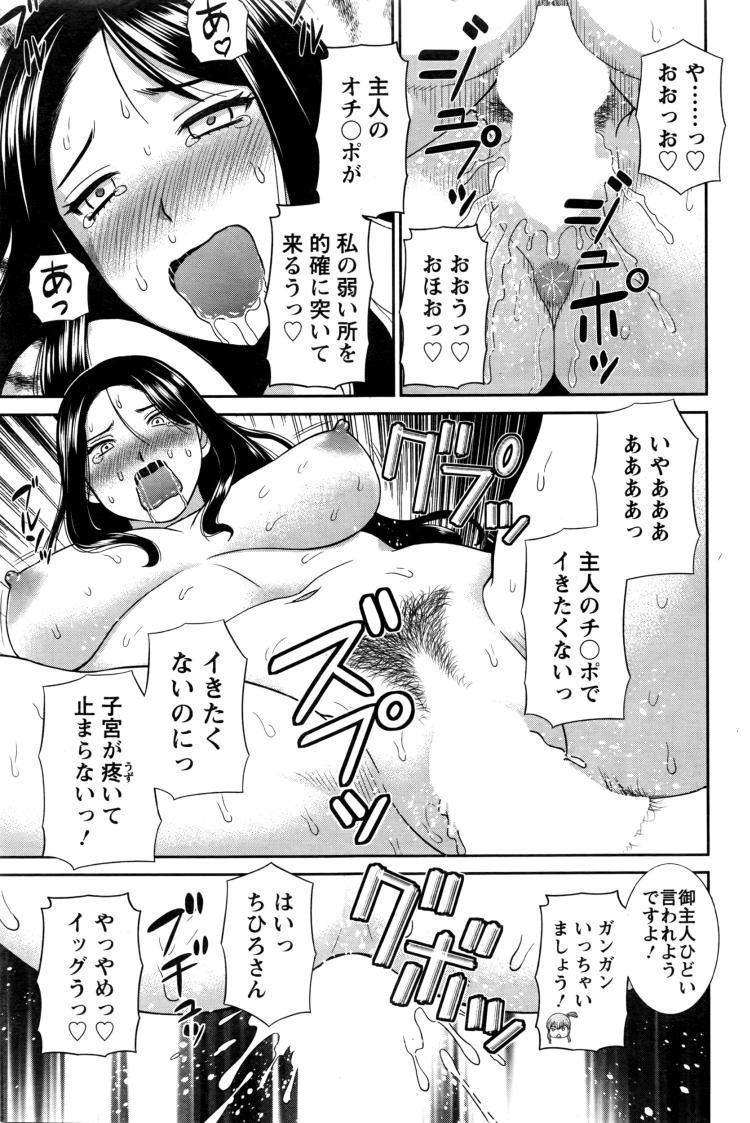 【人妻エロ漫画】隣の爆乳奥様と再び3Pセックス!気まずくなった夫婦のセックスを俺のチンポで調教しちゃいます!生チンポ2本刺しでアヘイキセックスしちゃいます!_00015
