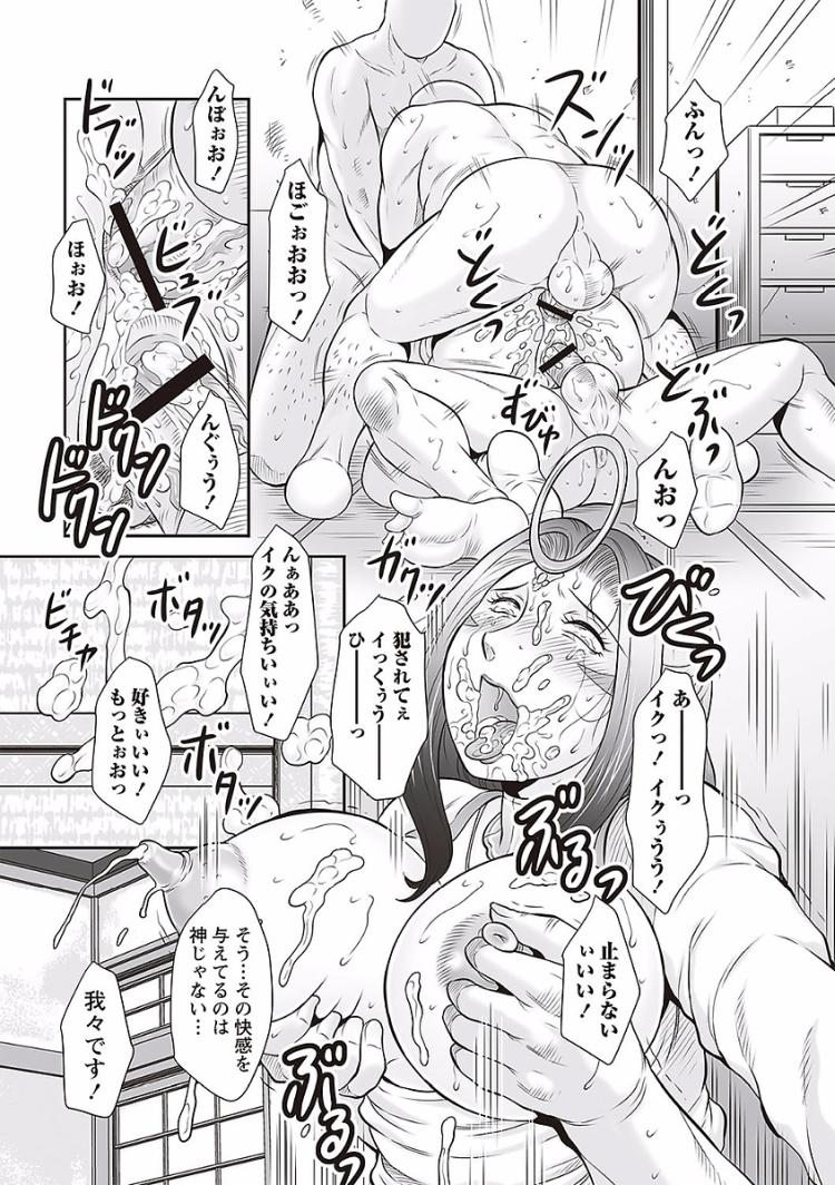 【人妻エロ漫画】チンポの事しか考えられなくなったメス豚教祖に凌辱レイプで洗脳を解き、イキたくてもイケナイ生殺し調教しちゃいます!_00003