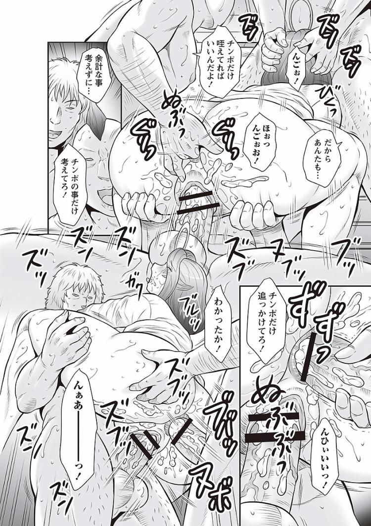 【人妻エロ漫画】チンポの事しか考えられなくなったメス豚教祖に凌辱レイプで洗脳を解き、イキたくてもイケナイ生殺し調教しちゃいます!_00006