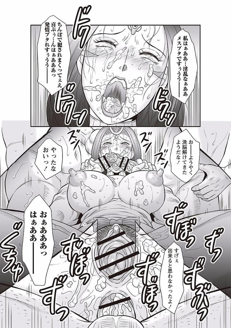 【人妻エロ漫画】チンポの事しか考えられなくなったメス豚教祖に凌辱レイプで洗脳を解き、イキたくてもイケナイ生殺し調教しちゃいます!_00009