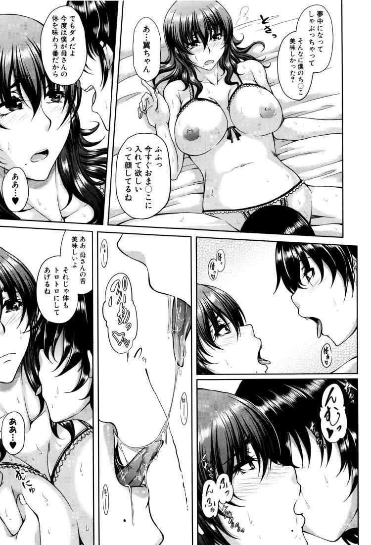 【人妻エロ漫画】可愛いショタが大好きなお母さんの膣の中でオチンポバッキバキに硬くして母子相姦イチャらぶセックスしちゃいます!_00019