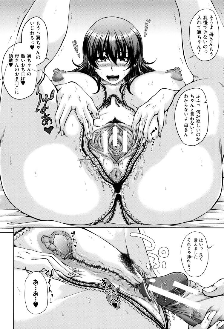 【人妻エロ漫画】可愛いショタが大好きなお母さんの膣の中でオチンポバッキバキに硬くして母子相姦イチャらぶセックスしちゃいます!_00024