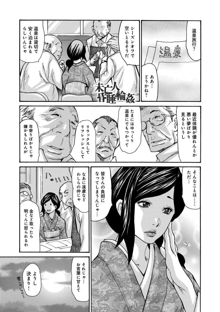 【人妻エロ漫画】可愛い未亡人妻が温泉宿で爺のオチンポ咥えさせられちゃう!旦那を愛する貞淑妻のオマンコにむしゃぶりついちゃいます!_00001