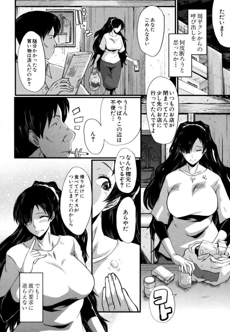 【人妻エロ漫画】献身的な美人妻の完墜ち肉便器セックス!旦那に操をたてて膣だけは守っている奥様にザーメンぶっかけちゃいます!_00002