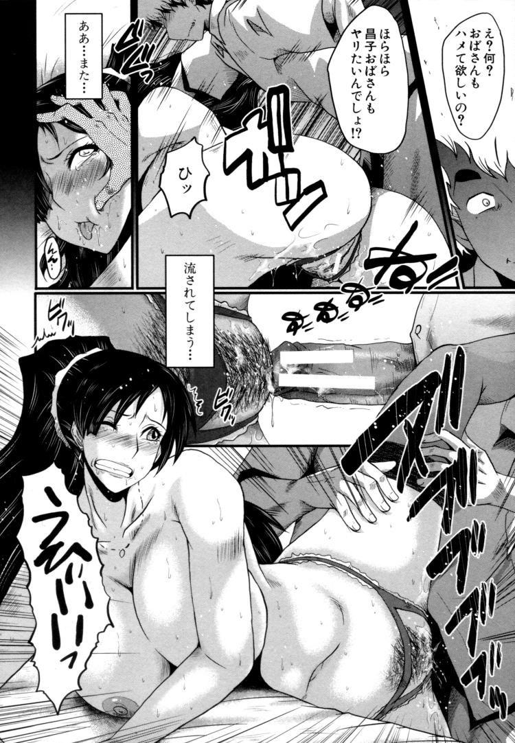 【人妻エロ漫画】献身的な美人妻の完墜ち肉便器セックス!旦那に操をたてて膣だけは守っている奥様にザーメンぶっかけちゃいます!_00010