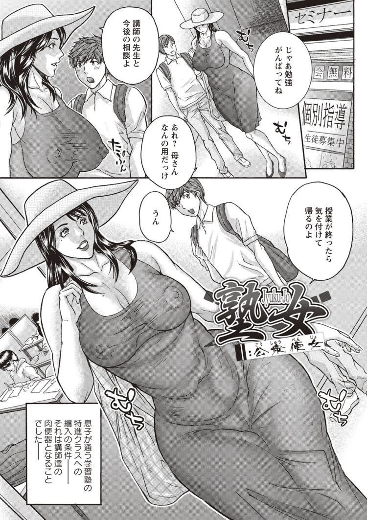 【人妻エロ漫画】息子のために性欲処理肉便器になった淫乱母親はトイレに固定されていつでもザーメンぶっかけ放題!愛しの息子のオチンポもいただいちゃいます!_00001