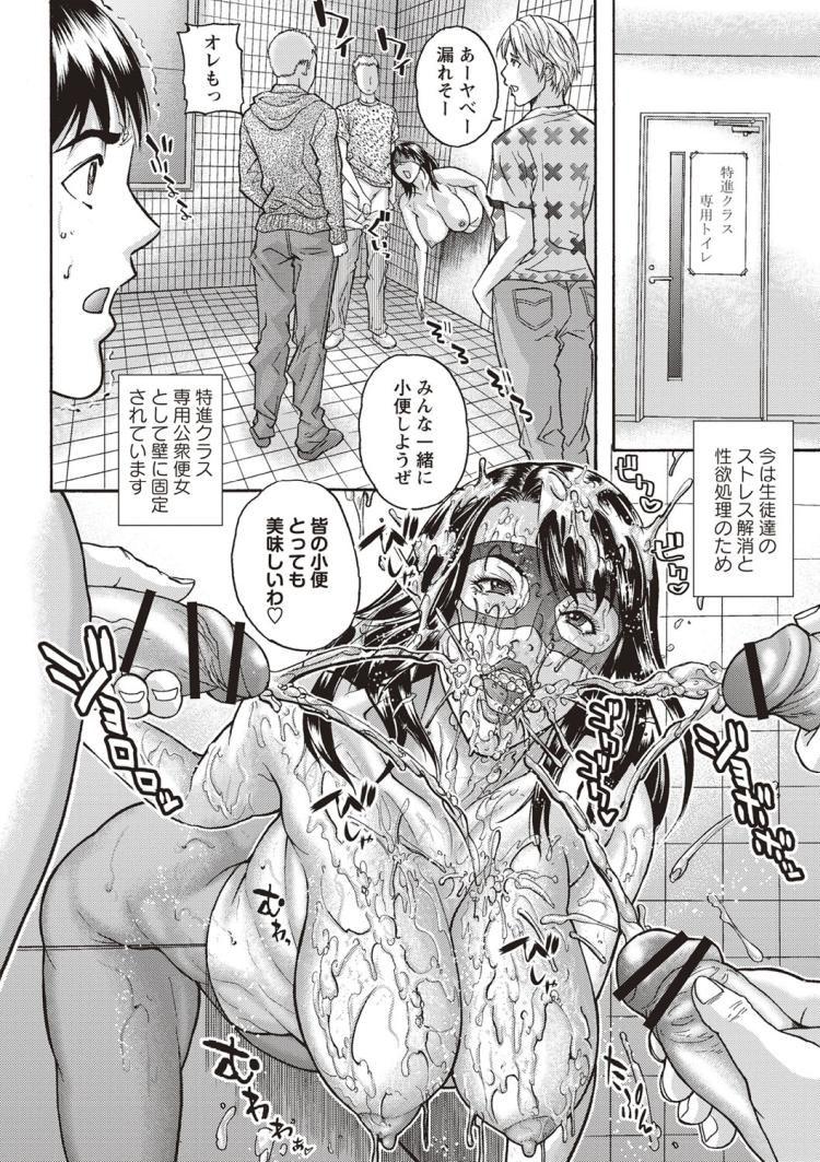 【人妻エロ漫画】息子のために性欲処理肉便器になった淫乱母親はトイレに固定されていつでもザーメンぶっかけ放題!愛しの息子のオチンポもいただいちゃいます!_00002