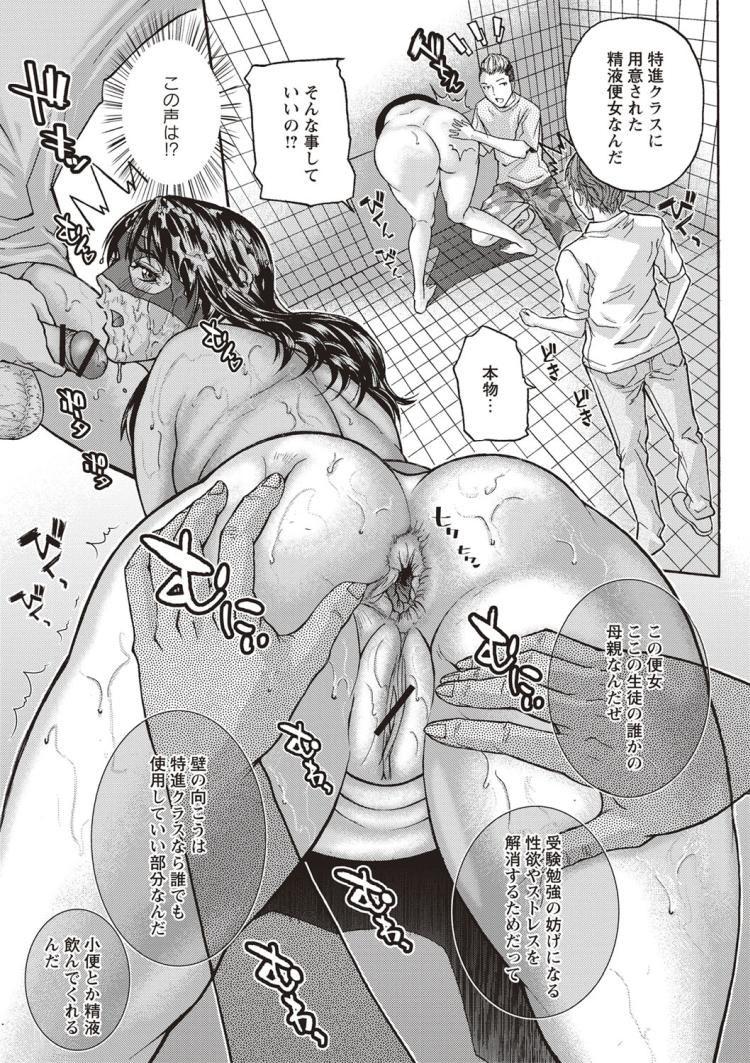 【人妻エロ漫画】息子のために性欲処理肉便器になった淫乱母親はトイレに固定されていつでもザーメンぶっかけ放題!愛しの息子のオチンポもいただいちゃいます!_00005
