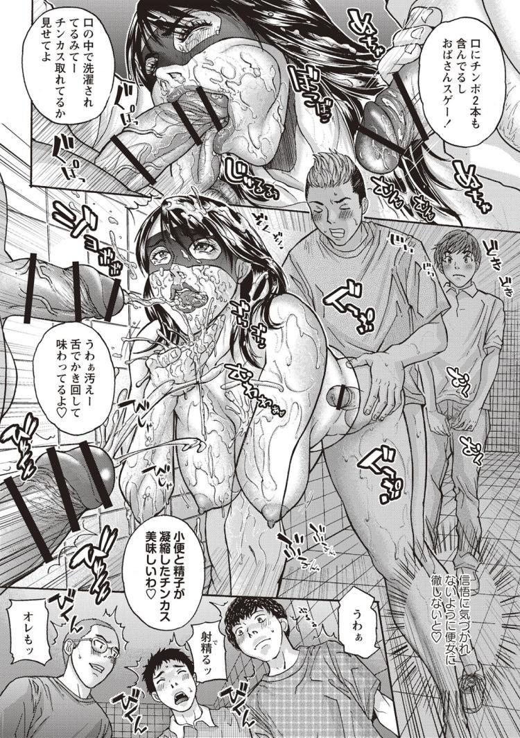 【人妻エロ漫画】息子のために性欲処理肉便器になった淫乱母親はトイレに固定されていつでもザーメンぶっかけ放題!愛しの息子のオチンポもいただいちゃいます!_00008