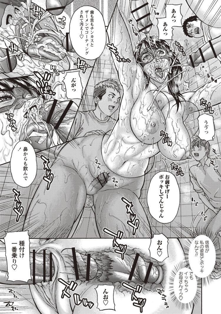 【人妻エロ漫画】息子のために性欲処理肉便器になった淫乱母親はトイレに固定されていつでもザーメンぶっかけ放題!愛しの息子のオチンポもいただいちゃいます!_00009