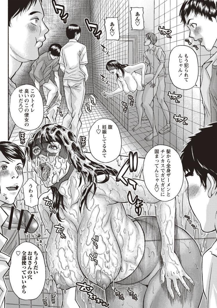 【人妻エロ漫画】息子のために性欲処理肉便器になった淫乱母親はトイレに固定されていつでもザーメンぶっかけ放題!愛しの息子のオチンポもいただいちゃいます!_00014