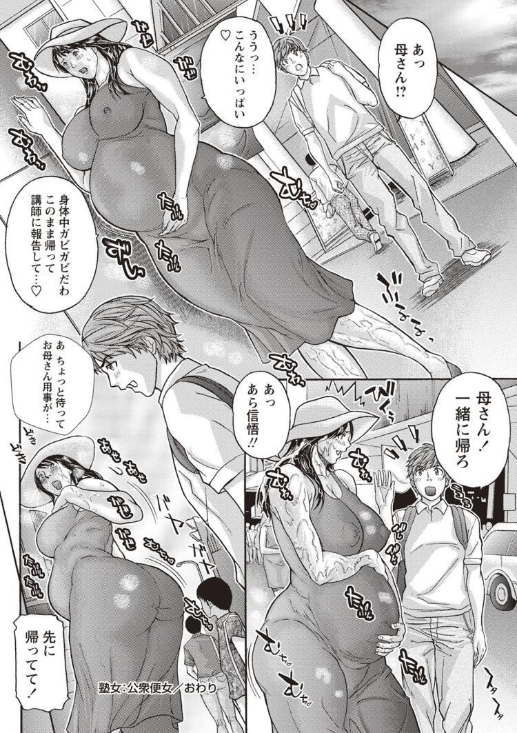 【人妻エロ漫画】息子のために性欲処理肉便器になった淫乱母親はトイレに固定されていつでもザーメンぶっかけ放題!愛しの息子のオチンポもいただいちゃいます!_00022