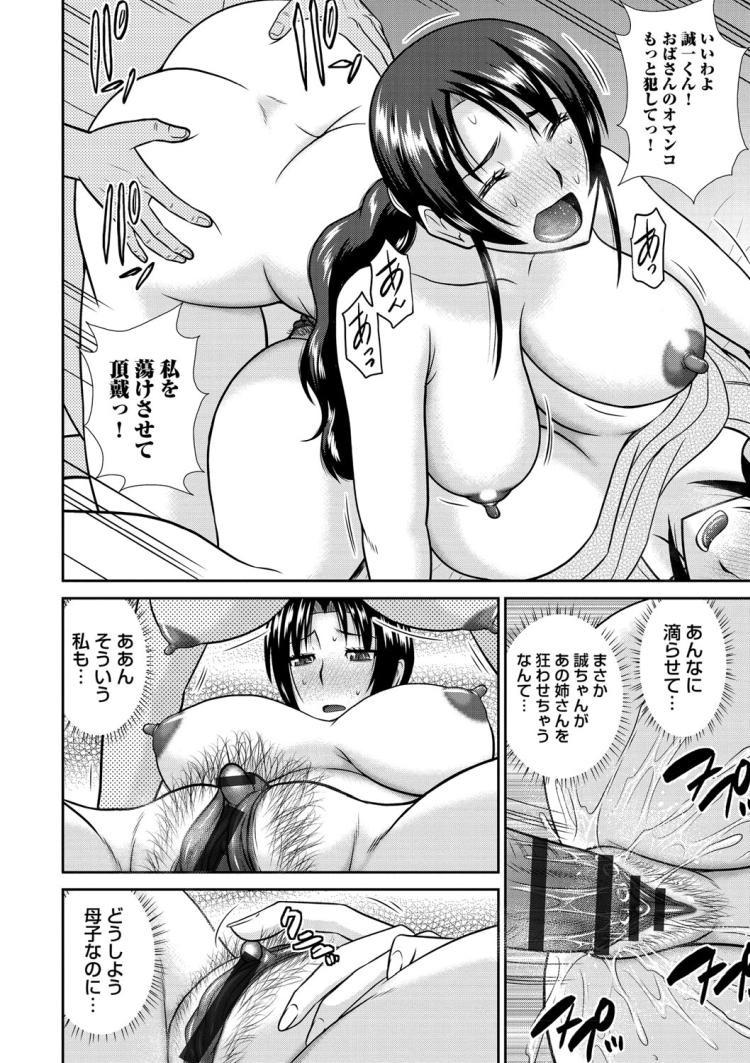 【人妻エロ漫画】大好きな母さんのマンコに膣出しセックス!エロすぎるオバサンも一緒に3Pセックスしちゃいます!_00014