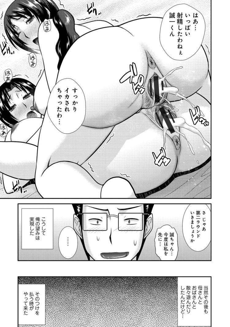【人妻エロ漫画】大好きな母さんのマンコに膣出しセックス!エロすぎるオバサンも一緒に3Pセックスしちゃいます!_00019