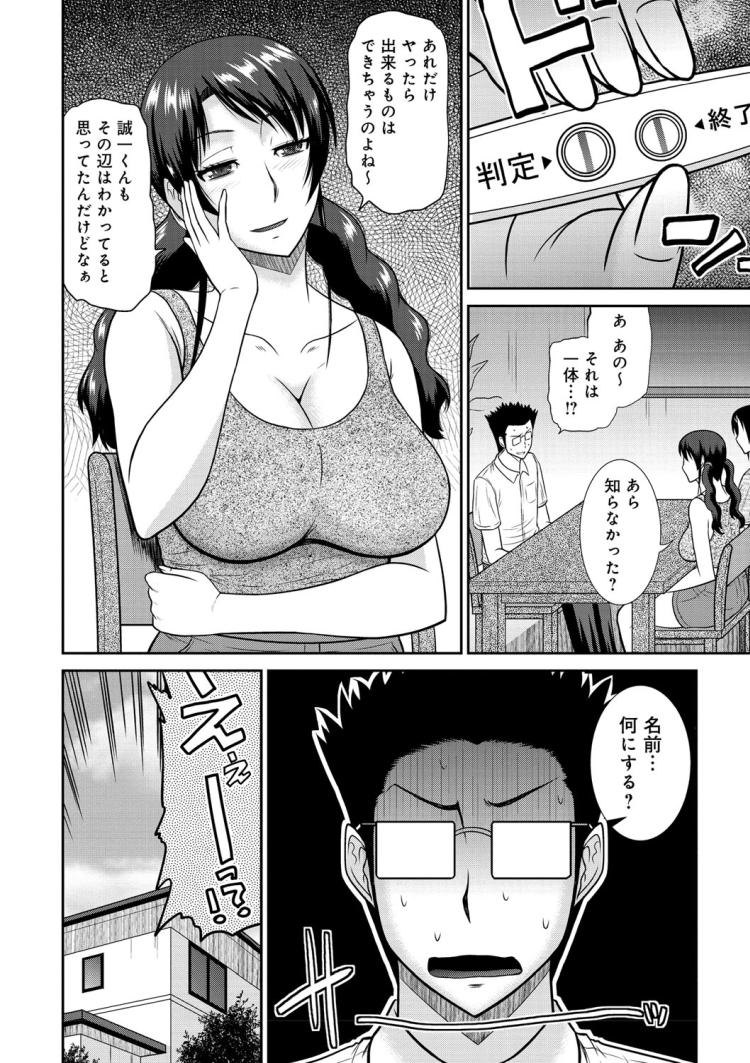 【人妻エロ漫画】大好きな母さんのマンコに膣出しセックス!エロすぎるオバサンも一緒に3Pセックスしちゃいます!_00020