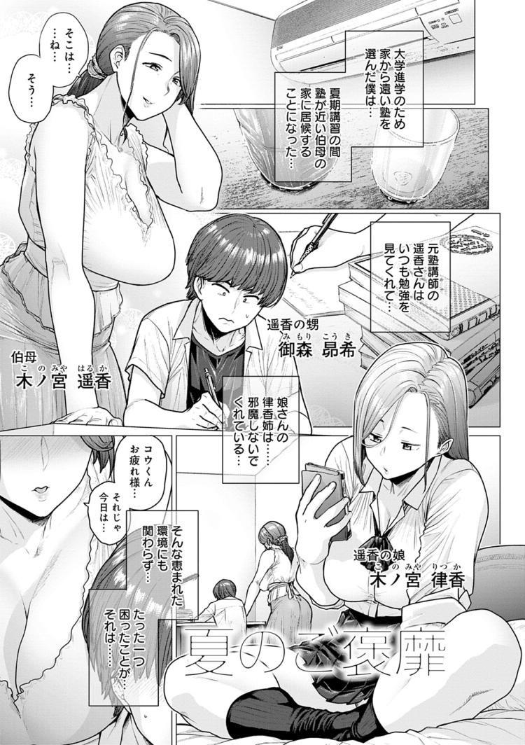 【人妻エロ漫画】僕の受験勉強の疲れを癒すために爆乳オバサンが娘と一緒に爆乳マッサージ!僕のオチンポ取り合って美人母娘が裸で誘惑してくる!_00001