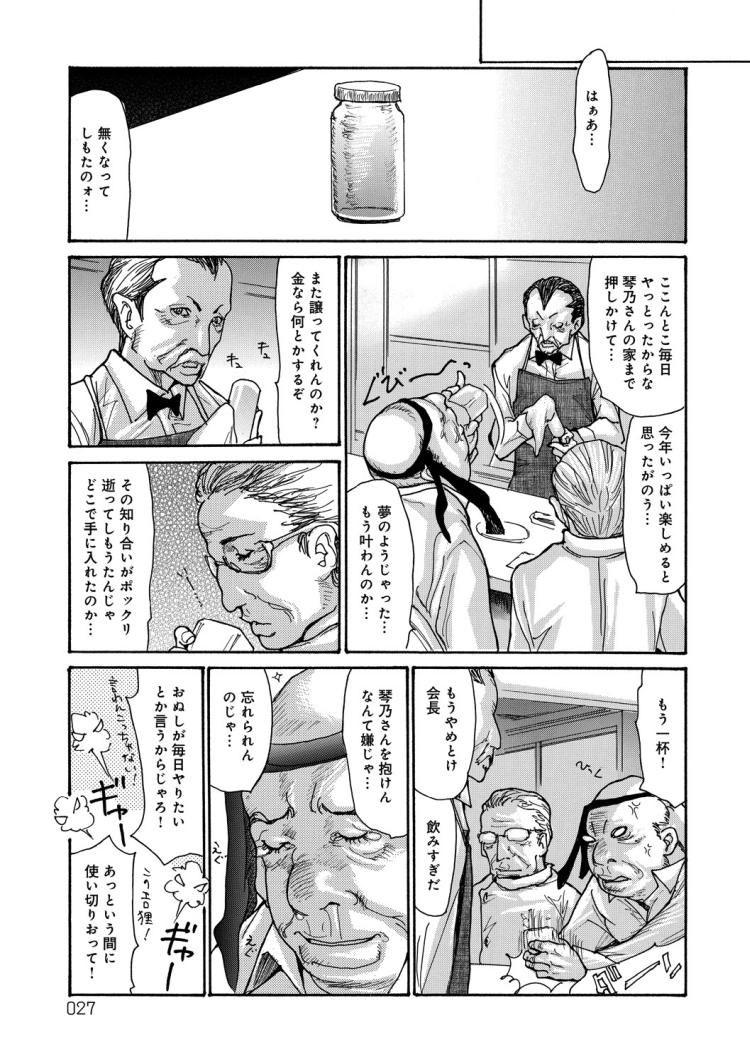 【人妻エロ漫画】愛しの未亡人妻を眠らせて輪姦レイプ!カラダに覚えこませてオチンポ生ハメ膣出しセックスしちゃいます!_00003