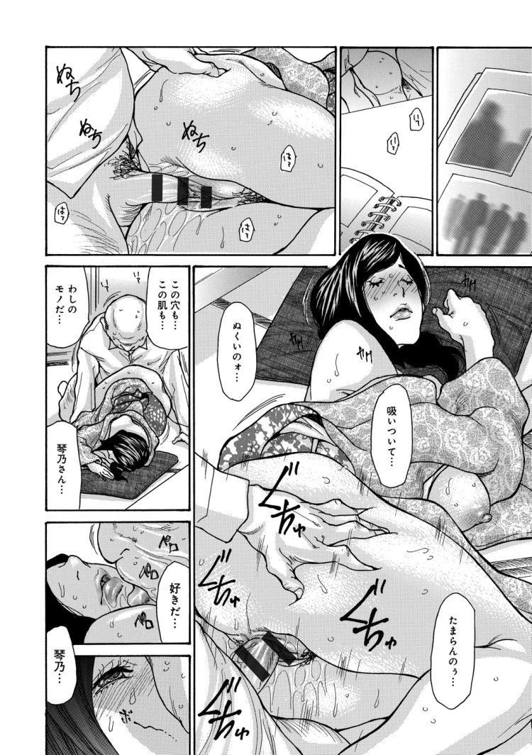 【人妻エロ漫画】愛しの未亡人妻を眠らせて輪姦レイプ!カラダに覚えこませてオチンポ生ハメ膣出しセックスしちゃいます!_00008