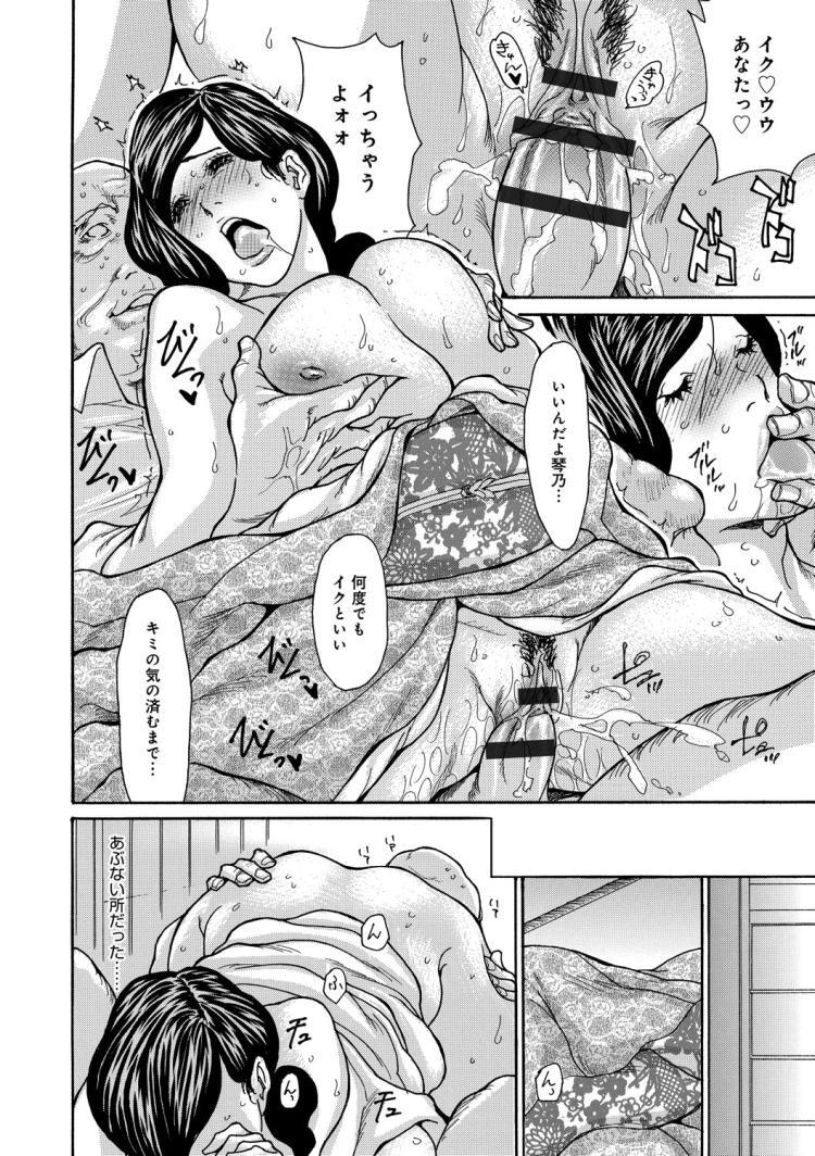 【人妻エロ漫画】愛しの未亡人妻を眠らせて輪姦レイプ!カラダに覚えこませてオチンポ生ハメ膣出しセックスしちゃいます!_00012