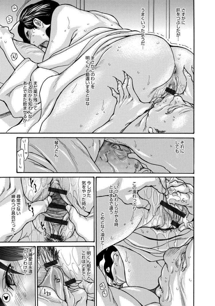 【人妻エロ漫画】愛しの未亡人妻を眠らせて輪姦レイプ!カラダに覚えこませてオチンポ生ハメ膣出しセックスしちゃいます!_00013