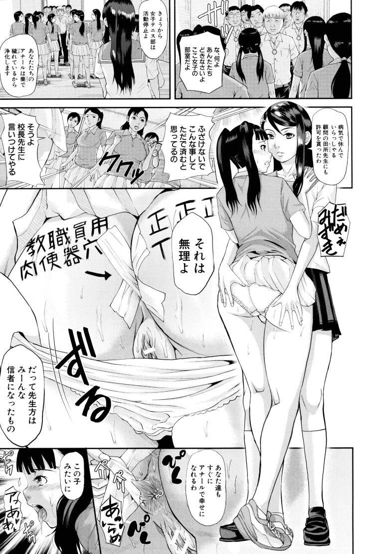 【人妻エロ漫画】娘を犯して精液を飲ませながらアナルにぶち込むことで興奮する爺の調教によって娘は変態教師のチンポをずっと懇願しちゃう淫乱奥様にメス堕ちする!00003