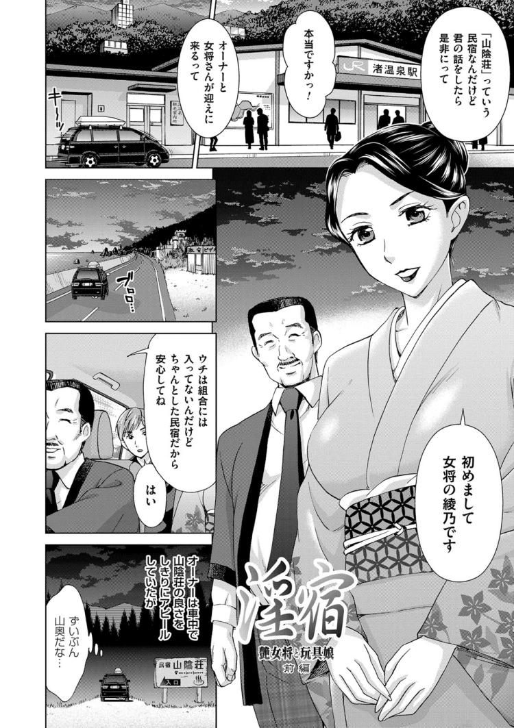 【人妻エロ漫画】逃げ込んだ温泉宿で爆乳女将のご奉仕受けたらオチンポ勃起止まらない!何だか訳あり旅館みたいで…。_00002