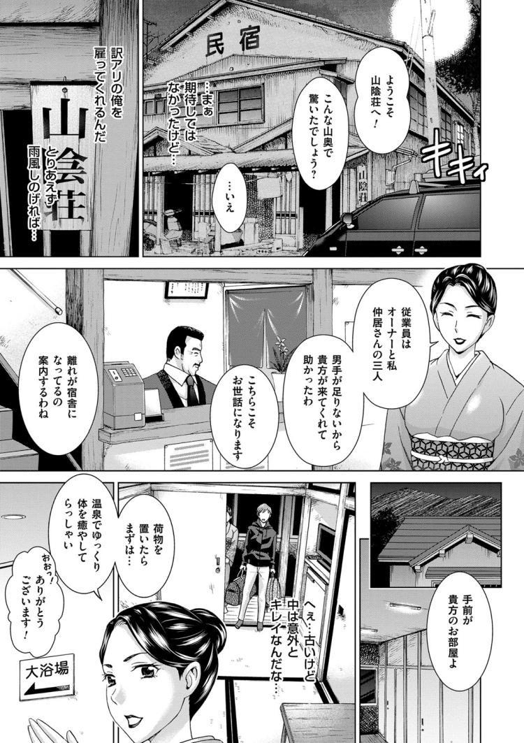 【人妻エロ漫画】逃げ込んだ温泉宿で爆乳女将のご奉仕受けたらオチンポ勃起止まらない!何だか訳あり旅館みたいで…。_00003
