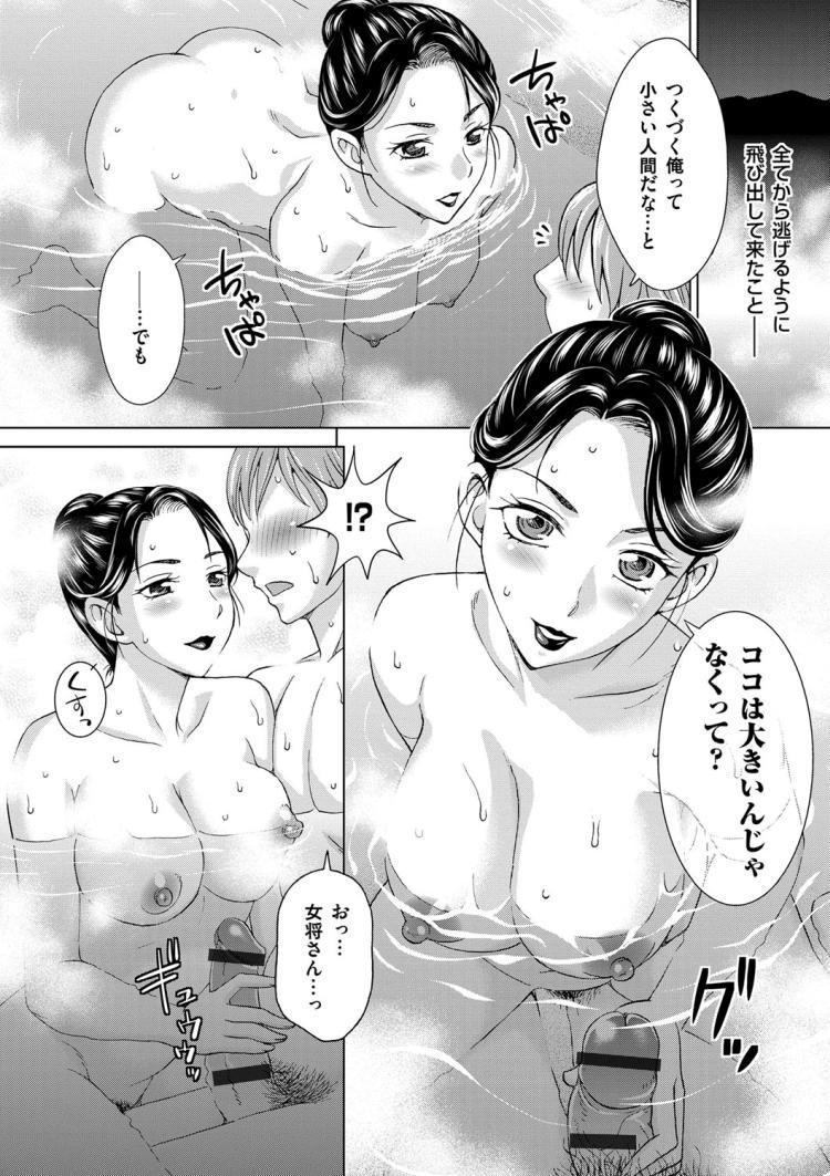 【人妻エロ漫画】逃げ込んだ温泉宿で爆乳女将のご奉仕受けたらオチンポ勃起止まらない!何だか訳あり旅館みたいで…。_00006