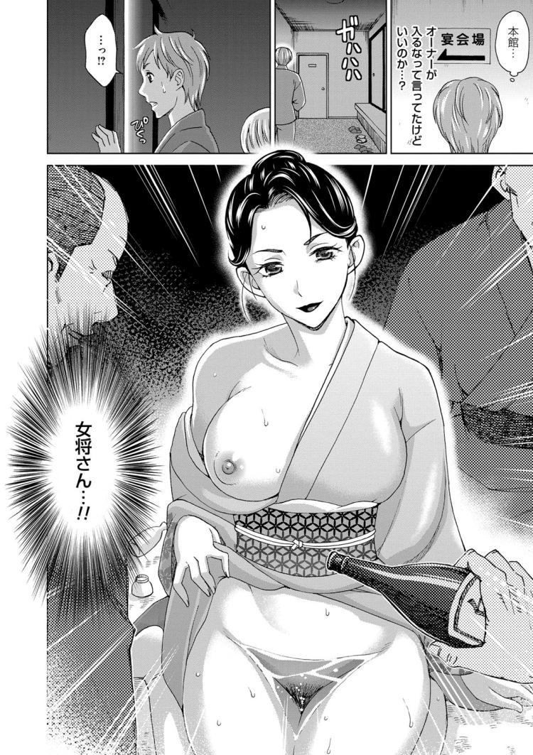 【人妻エロ漫画】逃げ込んだ温泉宿で爆乳女将のご奉仕受けたらオチンポ勃起止まらない!何だか訳あり旅館みたいで…。_00024