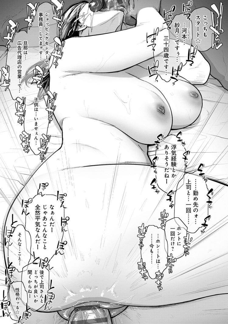 【人妻エロ漫画】鬼畜レイプ魔たちに子宮の奥までザーメンぶっかけられて一晩で種付けされちゃう爆乳奥様!潮吹き温泉でアヘ堕ちしちゃいます!_00025