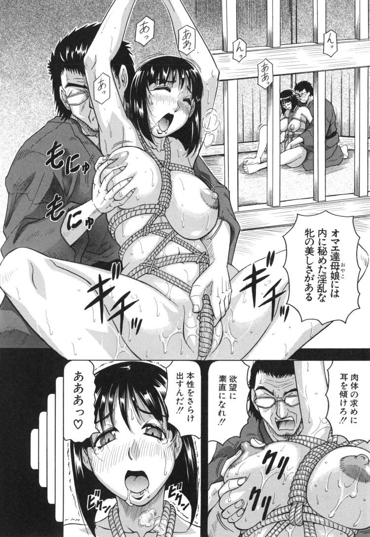 【人妻エロ漫画】義父に緊縛メス犬調教された女子高生の処女マンコにオチンポぶち込み処女喪失セックス!初めてのセックすでアヘイキ顔射しちゃいます!_00002