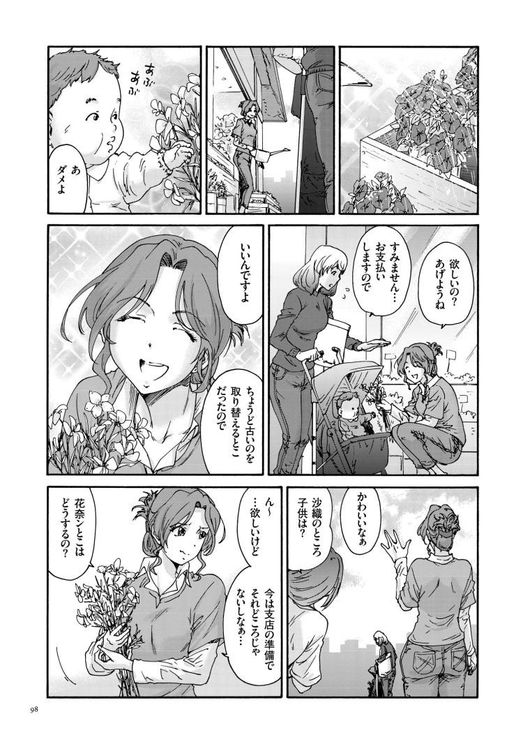 【人妻エロ漫画】「今日は家に帰りたくないんだ‥。」家に帰りたくない夫婦二組が互いに相手を求めてイチャらぶセックスしちゃいます!_00004