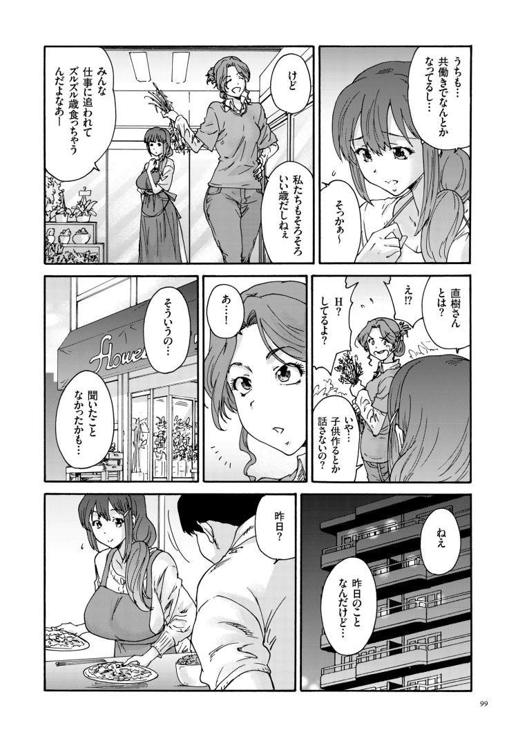 【人妻エロ漫画】「今日は家に帰りたくないんだ‥。」家に帰りたくない夫婦二組が互いに相手を求めてイチャらぶセックスしちゃいます!_00005