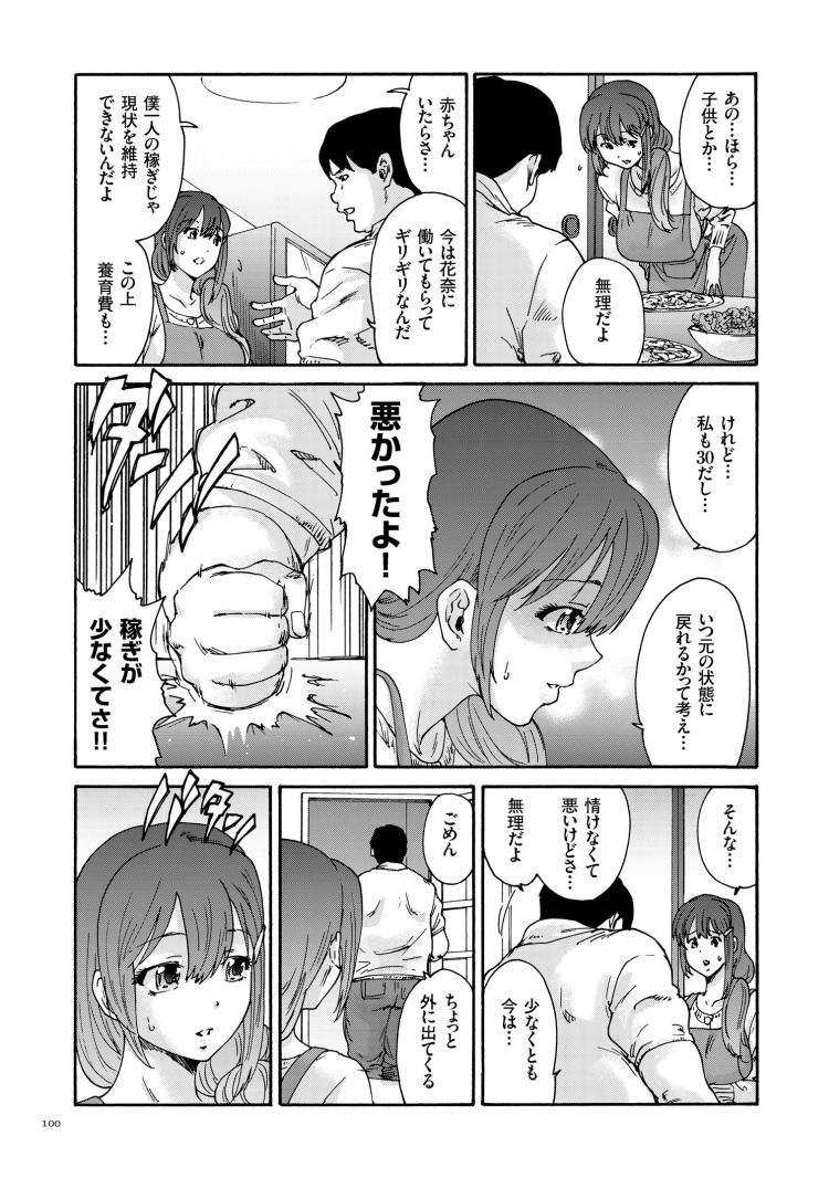 【人妻エロ漫画】「今日は家に帰りたくないんだ‥。」家に帰りたくない夫婦二組が互いに相手を求めてイチャらぶセックスしちゃいます!_00006