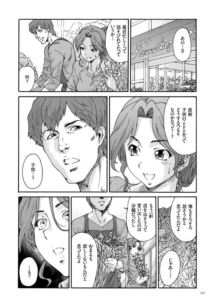 【人妻エロ漫画】「今日は家に帰りたくないんだ‥。」家に帰りたくない夫婦二組が互いに相手を求めてイチャらぶセックスしちゃいます!_00007