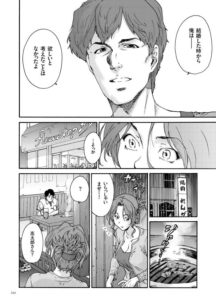 【人妻エロ漫画】「今日は家に帰りたくないんだ‥。」家に帰りたくない夫婦二組が互いに相手を求めてイチャらぶセックスしちゃいます!_00008