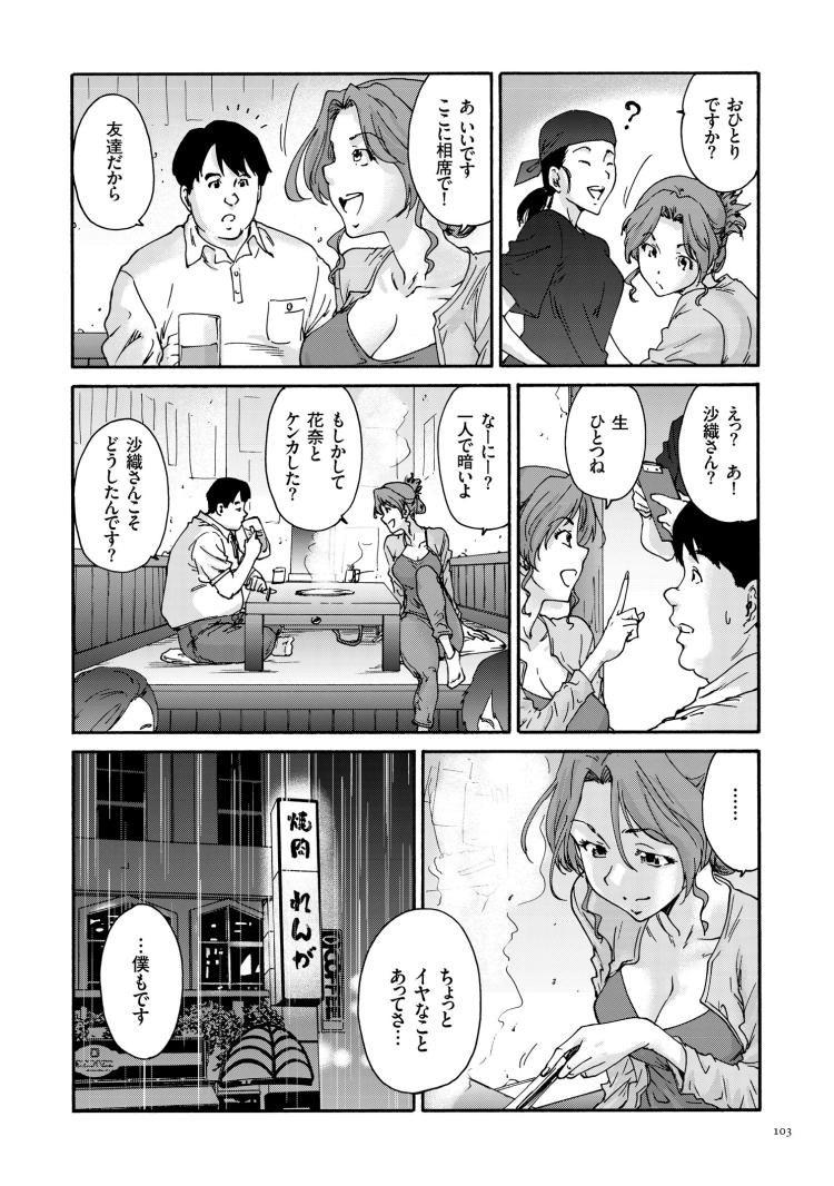 【人妻エロ漫画】「今日は家に帰りたくないんだ‥。」家に帰りたくない夫婦二組が互いに相手を求めてイチャらぶセックスしちゃいます!_00009