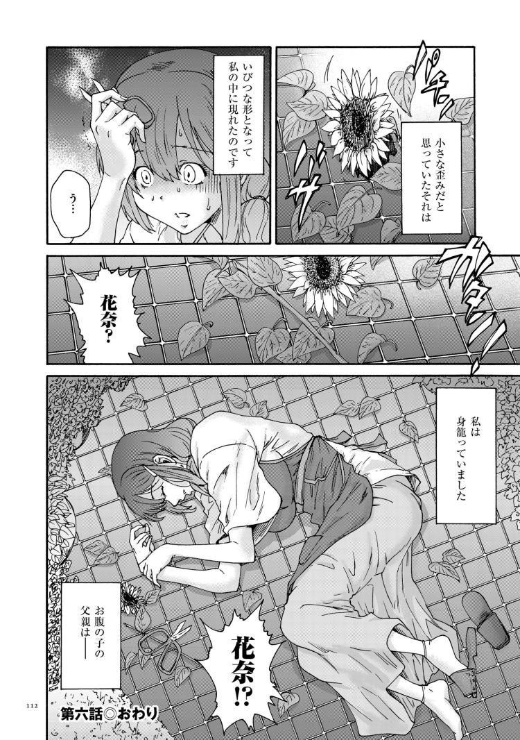 【人妻エロ漫画】「今日は家に帰りたくないんだ‥。」家に帰りたくない夫婦二組が互いに相手を求めてイチャらぶセックスしちゃいます!_00018