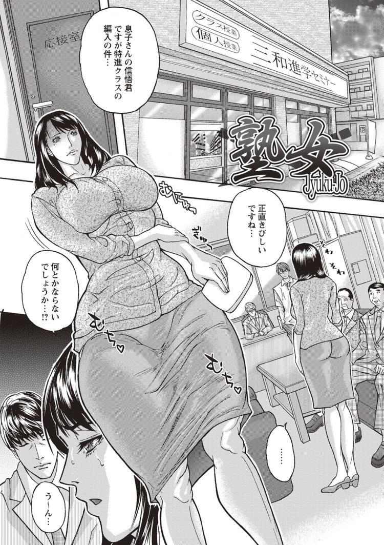 【人妻エロ漫画】息子のために性処理肉便器にされちゃう淫乱母親!土下座しながらオチンポしゃぶってアヘイキしちゃいます!_00001
